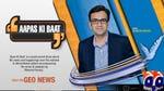 "Image for the News programme ""Aapas Ki Baat"""