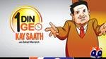 "Image for the News programme ""Aik Din Geo Kay Saath"""