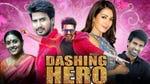 "Image for the Film programme ""Dashing Hero"""