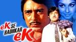 """Image for the Entertainment programme """"Ek Se Badhkar Ek"""""""