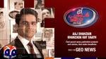 "Image for the News programme ""Aaj Shazaib Khanzada Kay Saath"""