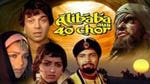 "Image for the Film programme ""Alibaba Aur 40 Chor"""
